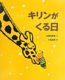 キリンがくる日(H26北海道指定図書:低学年)  (ポプラ社の絵本)