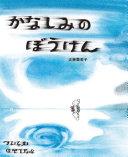 かなしみのぼうけん  (ポプラ社の絵本)