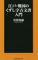江戸・戦国のくずし字古文書入門  (扶桑社新書)
