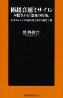 極超音速ミサイルが揺さぶる「恐怖の均衡」 日本のミサイル防衛を無力化する新型兵器  (扶桑社新書)