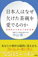 日本人はなぜ欠けた茶碗を愛でるのか 日本のことがよくわかる本