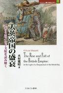 大英帝国の盛衰 イギリスのインド支配を読み解く  (MINERVA歴史・文化ライブラリー)