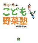 寺子屋シリーズ10 親子で楽しむ こども野菜塾