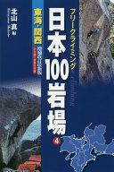 日本100岩場 フリークライミング 4 増補改訂最新版 東海・関西