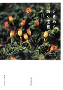 ときめくコケ図鑑  (Book for discovery)