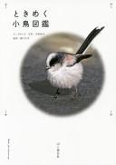 ときめく小鳥図鑑  (Book for discovery)