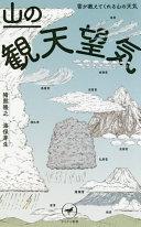 山の観天望気 雲が教えてくれる山の天気  (ヤマケイ新書)