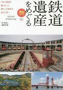 鉄道遺産をめぐる  (旅鉄BOOKS)