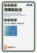 刑事訴訟法  第6版(有斐閣アルマ Specialized)