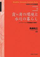 霞ケ浦の環境と水辺の暮らし パートナーシップ的発展論の可能性  (早稲田大学学術叢書)
