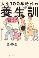 人生100年時代の養生訓 長寿がもたらす難問を解く  (亜紀書房・オールドエイジシリーズ)