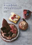 ケーキ作りのアレンジテクニック 好みの★形★味★デコレーションに!