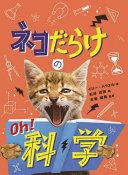 ネコだらけのOh!科学