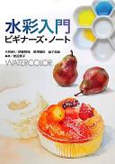水彩入門ビギナーズ・ノート/渡辺 憲子 グラフィック社 ; 2011.4