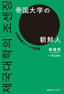 帝国大学の朝鮮人 大韓民国エリートの起源