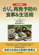 がん再発予防の食事&生活術  改訂新版