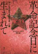 革命記念日に生まれて 子どもの目で見た日本、ソ連