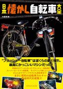 日本懐かし自転車大全 フラッシャー自転車ほかジュニアスポーツ車満載!!  (タツミムック)