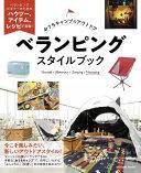ベランピングスタイルブック おうちキャンプ&アウトドア  (タツミムック)