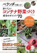 ベランダで楽しむ!おいしいコンテナ野菜づくり成功のポイント70  (コツがわかる本)