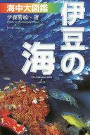 「伊豆の海」海中大図鑑 伊豆の海中生物を大網羅  第6版