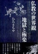 仏教の世界観地獄と極楽/ひろ さちや 鈴木出版 ; 1990.2