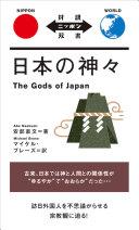 日本の神々  (対訳ニッポン双書)