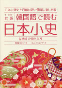 <日韓併記>韓国語で読む日本小史 オールカラー対訳