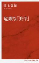 危険な「美学」  (インターナショナル新書)