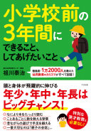 小学校前の3年間にできること、してあげたいこと 徳島発・1万2000人を教えた幼児教育のカリスマが