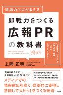 現場のプロが教える即戦力をつくる広報PRの教科書 いま実務で求められている多様な知識・戦略・ノウハ