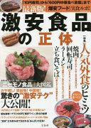 最新版!激安食品の正体 : カサ増し!添加物!中国産!驚きの