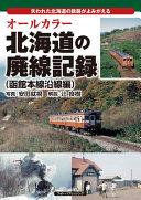 オールカラー北海道の廃線記録 失われた北海道の鉄路がよみがえる 函館本線沿線編
