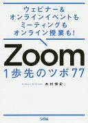 Zoom 1歩先のツボ77 ウェビナー&オンラインイベントもミーティングもオンライン授業も!