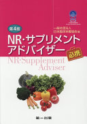 NR・サプリメントアドバイザー必携