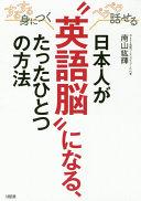 """日本人が""""英語脳""""になる、たったひとつの方法 するする身につく、ペラペラ話せる"""