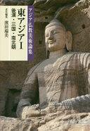 アジア仏教美術論集 [6] 東アジア