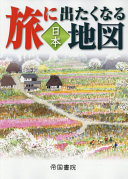 旅に出たくなる地図 日本 20版(旅に出たくなる)