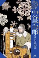 中谷宇吉郎 雪と氷の探求者  (はじめて読む科学者の伝記)