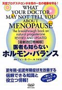 医者も知らないホルモン・バランス : 天然プロゲステロンが女性の一生の健康を守る!