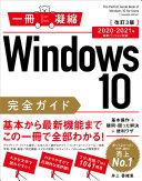 Windows 10完全ガイド 基本操作+疑問・困った解決+便利ワザ  改訂3版(一冊に凝縮)
