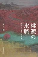 桃源の水脈 東アジア詩画の比較文化史
