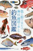 色と形で見わけ海・川・湖沼で楽しむ釣魚図鑑