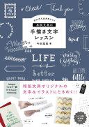 かんたん&かわいい!和気文具の手描き文字レッスン