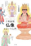 ご利益別仏像おまいり入門 お寺めぐりが楽しくなる!