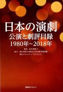 日本の演劇 公演と劇評目録