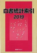 白書統計索引 2019