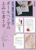 ボールペン字の上品な書き方 かな、楷書、行書で学ぶ