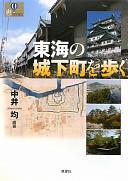 東海の城下町を歩く  (爽BOOKS)