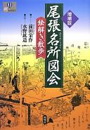 尾張名所図会絵解き散歩  増補版(爽BOOKS)
